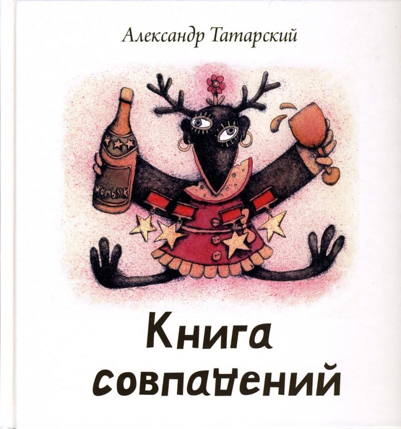 Татарский александр книга совпадений скачать