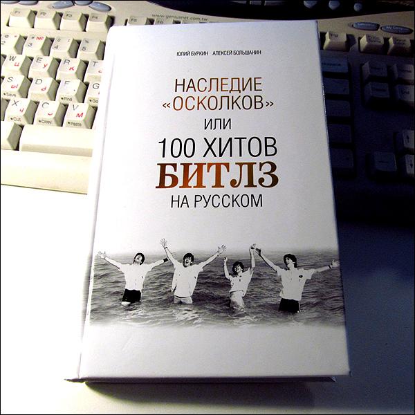 НАСЛЕДИЕ ОСКОЛКОВ ИЛИ 100 ХИТОВ БИТЛЗ НА РУССКОМ СКАЧАТЬ БЕСПЛАТНО