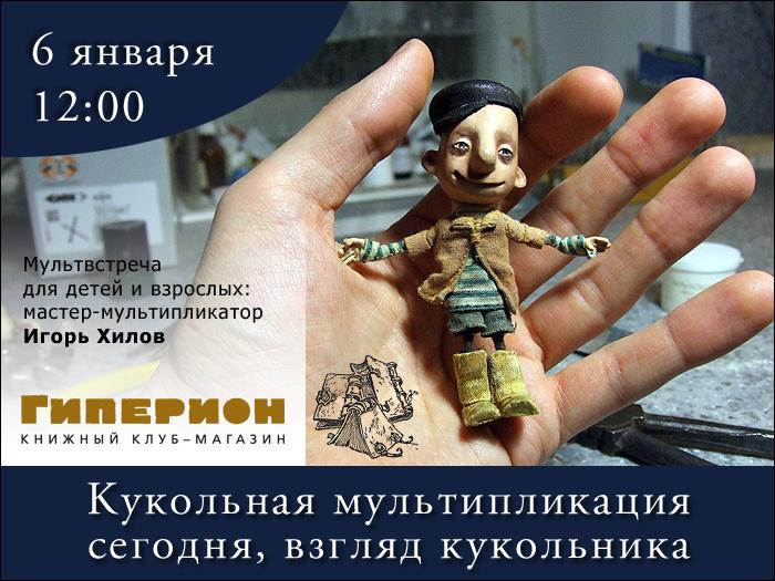 Гиперион. Московский книжный клуб-магазин