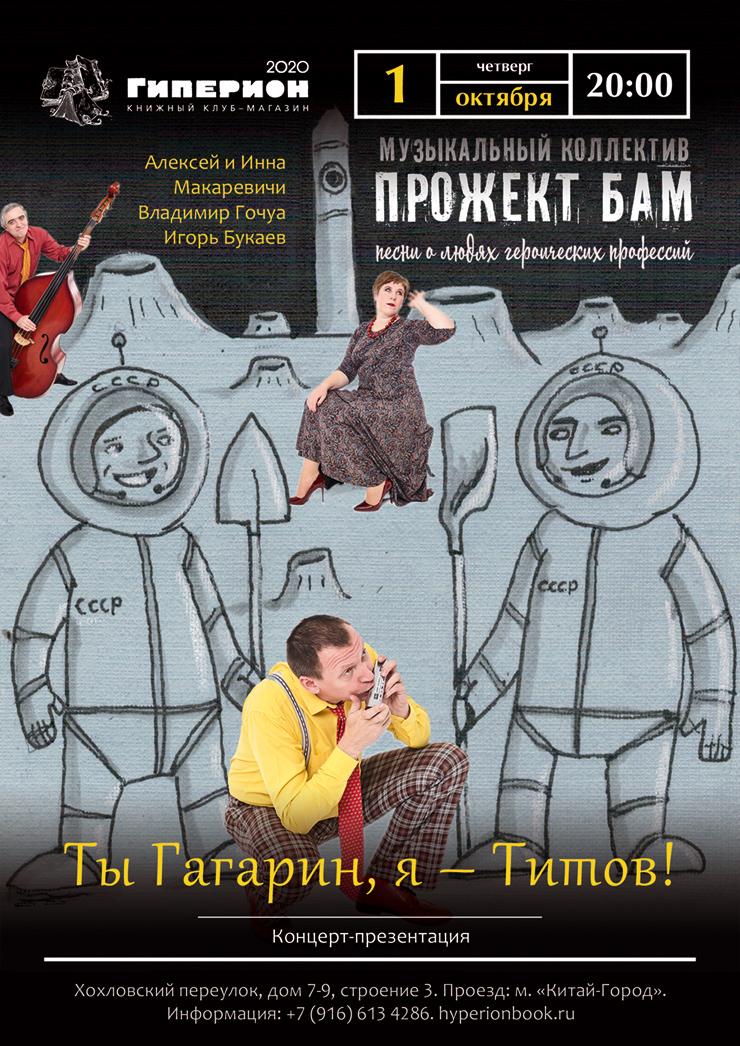 """Прожект БАМ """"Ты Гагарин, я - Титов!"""" @ Книжный клуб-магазин """"Гиперион"""""""