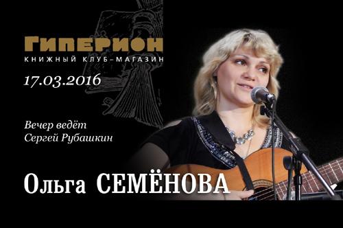 Ольга Семёнова