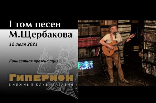Презентация I тома песен М.Щербакова