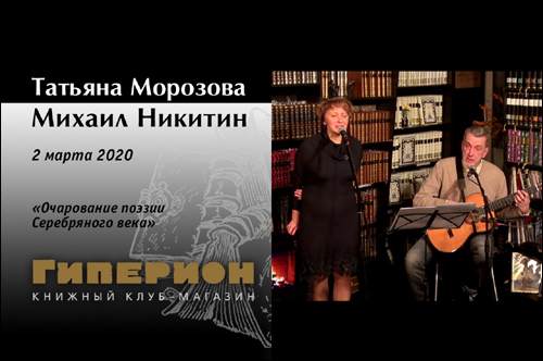 Татьяна Морозова и Михаил Никитин
