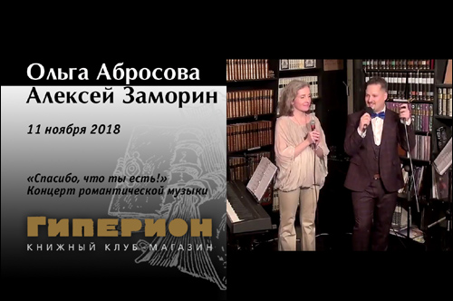 Ольга Абросова и Алексей Заморин