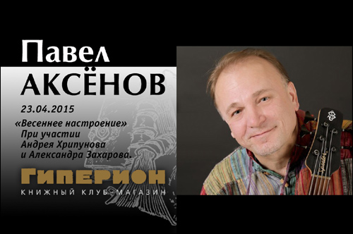 Павел Аксёнов