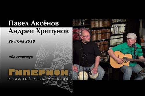 Павел Аксёнов и Андрей Хрипунов