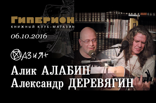 Алик Алабин и Александр Деревягин
