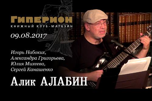 Алик Алабин