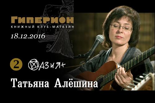 Татьяна Алёшина