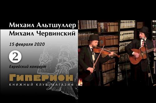 Михаил Альтшуллер и Михаил Червинский