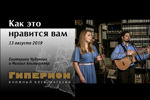 Екатерина Чудакова и Михаил Альтшуллер