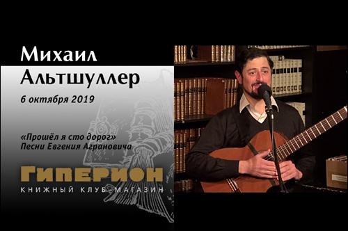 Михаил Альтшуллер