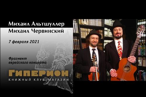 М.Альтшуллер и М.Червинский