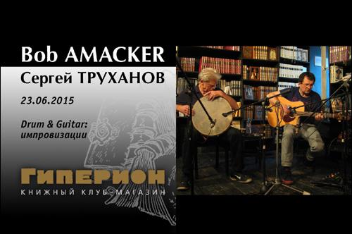 Сергей Труханов и Боб Амакер