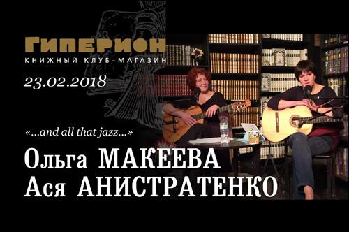 Ася Анистратенко и Ольга Макеева