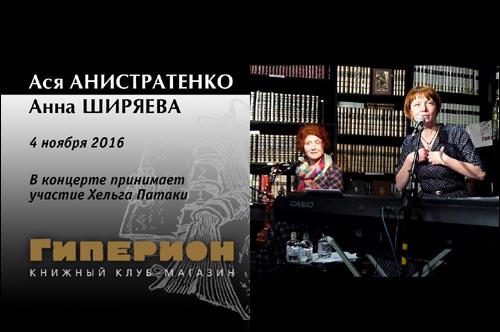 Ася Анистратенко и Анна Ширяева
