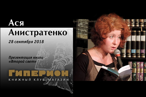Ася Анистратенко