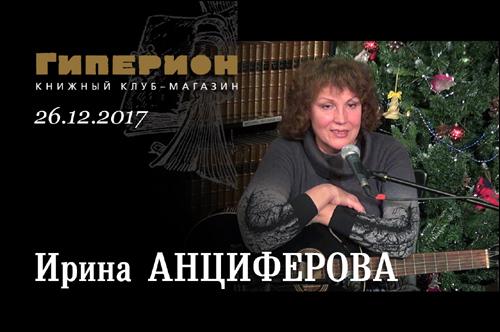 Ирина Анциферова