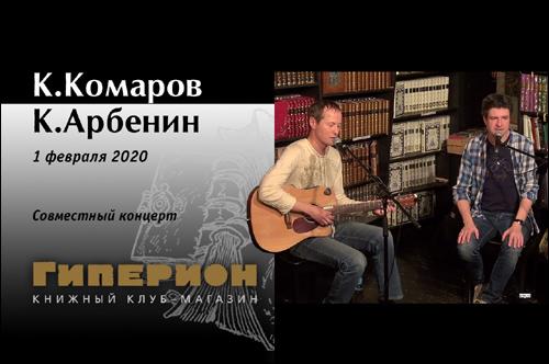Константин Арбенин и Кирилл Комаров