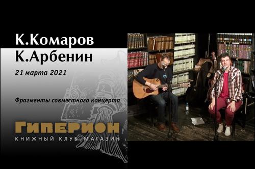 К.Комаров и К.Арбенин (фрагменты)