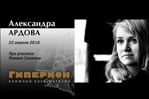 Александра Ардова
