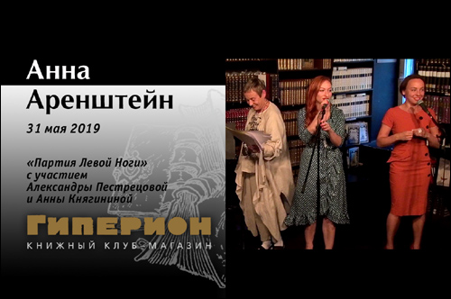 Анна Аренштейн