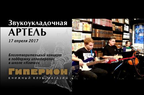 Игорь Белый и Звукоукладочная Артель