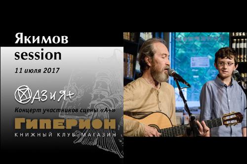 Якимов-session