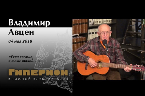 Владимир Авцен