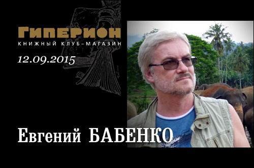 Евгений Бабенко