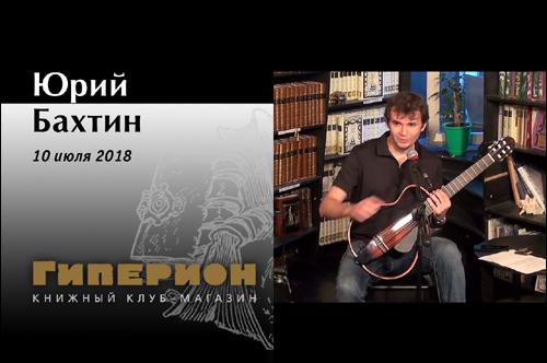 Юрий Бахтин
