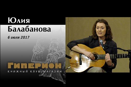 Юлия Балабанова