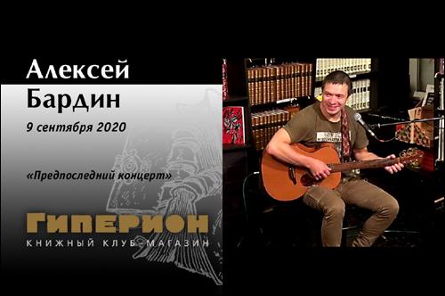 Алексей Бардин