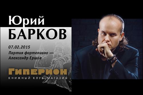 Юрий Барков
