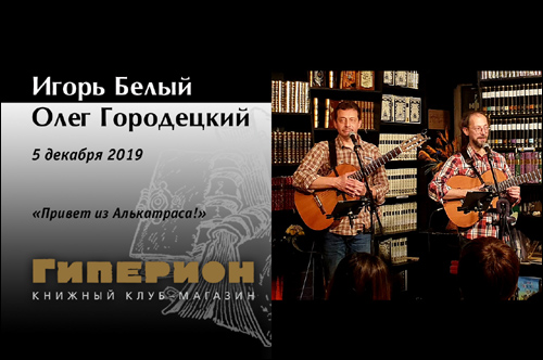 Игорь Белый и Олег Городецкий