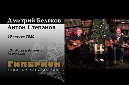 Дмитрий Беляков и Антон Степанов