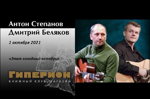 Антон Степанов и Дмитрий Беляков