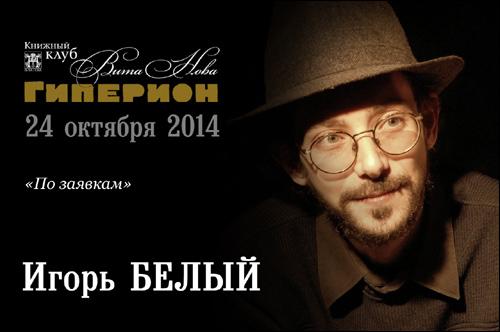 Игорь Белый