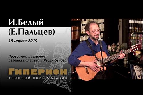 Песни Е.Пальцева и И.Белого