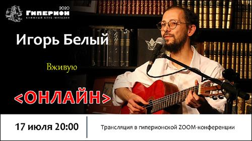 Игорь Белый и Павел Крикунов