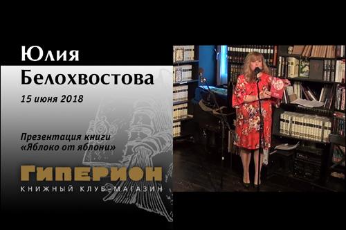 Юлия Белохвостова
