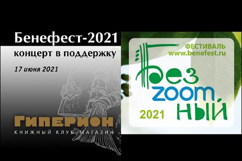 Бенефест - 2021