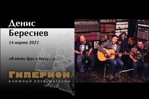 Денис Береснев и друзья