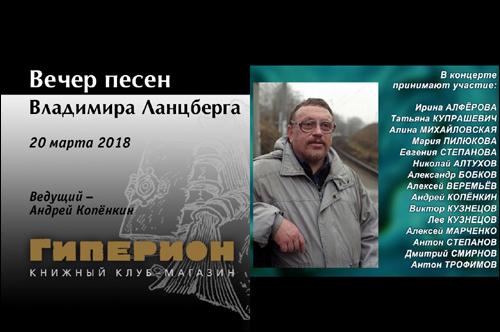 Вечер песен Владимира Ланцберга