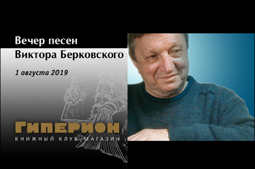 Вечер песен В.Берковского