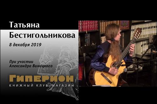 Татьяна Бестигольникова
