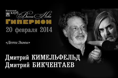 Дмитрий Кимельфельд и Дмитрий Бикчентаев