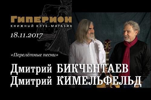 Дмитрий Бикчентаев и Дмитрий Кимельфельд