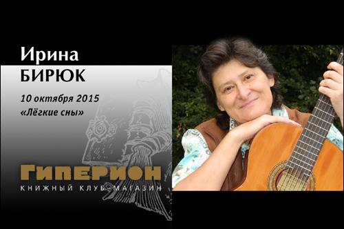 Ирина Бирюк
