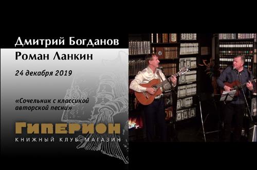 Дмитрий Богданов и Роман Ланкин